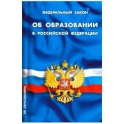 Федеральный закон 'Об образовании в Российской Федерации'