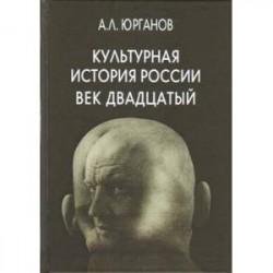 Культурная история России.Век двадцатый