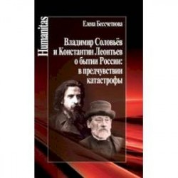 Владимир Соловьев и Константин Леонтьев о бытии России: в предчувствии катастрофы