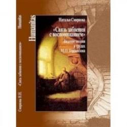 Связь забвения с воспоминанием. Видение поэзии в трудах М.О. Гершензона