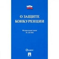 Федеральный закон 'О защите конкуренции' № 135-ФЗ