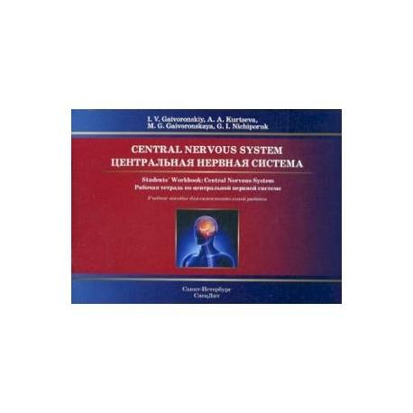 Central Nervous System. Students Workbook / Центральная нервная система. Рабочая тетрадь по центральной нервной системе