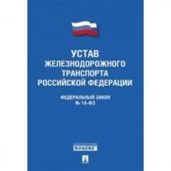 Федеральный закон 'Устав железнодорожного транспорта Российской Федерации' №18-ФЗ