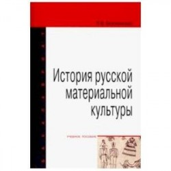 История русской материальной культуры. Учебное пособие