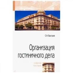 Организация гостиничного дела. Учебное пособие