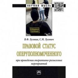 Правовой статус оперуполномоченного при проведение оперативно-розыскных мероприятий