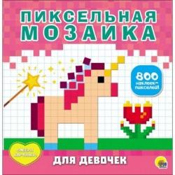 Пиксельная мозаика. Для девочек