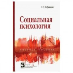 Социальная психология. Учебное пособие