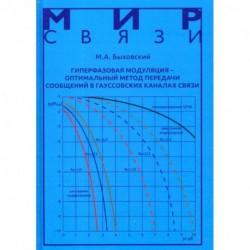 Гиперфазовая модуляция - оптимальный метод передачи сообщений в гауссовских каналах связи