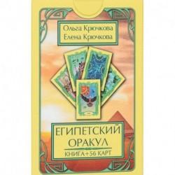 Оракул Египетский (56 карт + книга)