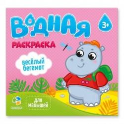 Водная раскраска для малышей 'Веселый бегемот'