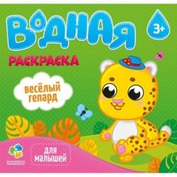 Раскраска водная 'Веселый гепард'