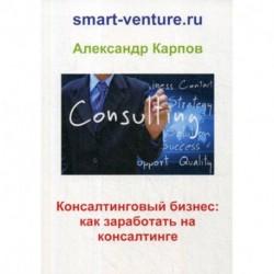 Консалтинговый бизнес: как заработать на консалтинге