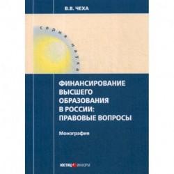 Финансирование высшего образования в России: правовые вопросы