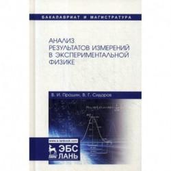 Анализ результатов измерений в экспериментальной физике