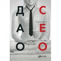 Дао CEO