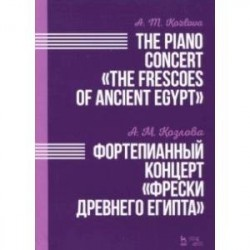 Фортепианный концерт 'Фрески Древнего Египта'. Ноты