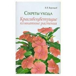 Секреты ухода. Красивоцветущие комнатные растения