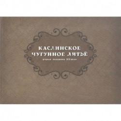 Каслинск.чугунное литье. Втор.полов XIX в Репринт