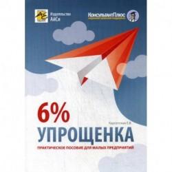 Упрощенка 6%