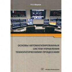 Основы автоматизированных систем управления технологическими процессами
