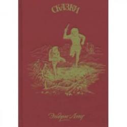 Красная книга сказок