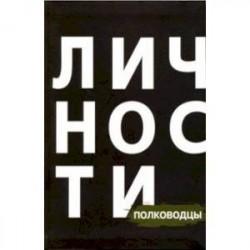 Сборник'Полководцы'