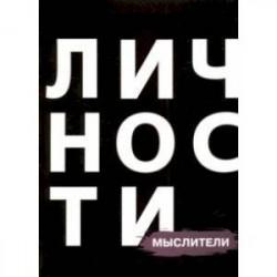 Сборник 'Мыслители'