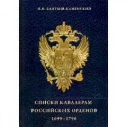 Списки кавалерам российских орденов, 1699-1796. Святого Андрея Первозванного, Святой Екатерины