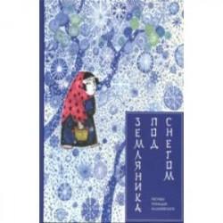 Земляника под снегом. Сказки японских островов