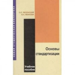 Основы стандартизации. Учебное пособие