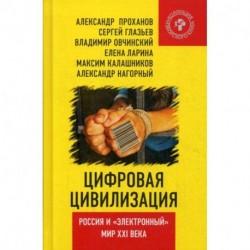 Цифровая цивилизация. Россия и 'электронный' мир ХХI века