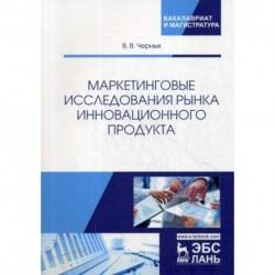 Маркетинговые исследования рынка инновационного продукта