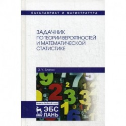 Задачник по теории вероятностей и математической статистике