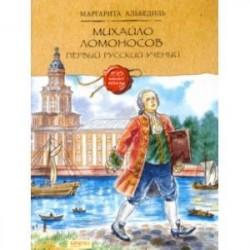 Михайло Ломоносов. Первый русский ученый