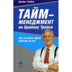 Тайм-менеджмент по Брайану Трейси