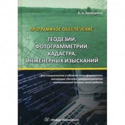 Программное обеспечение геодезии, фотограмметрии, кадастра, инженерных изысканий. Учебное пособие