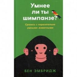 Умнее ли ты шимпанзе? Сразись с поразительно умными животными