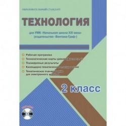 Технология. 2 класс. Методическое пособие для УМК 'Начальная школа XXI века' (Вентана-Граф) (+CD)