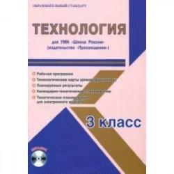 Технология. 3 класс. Методическое пособие для УМК 'Школа России' (Просвещение) (+CD)