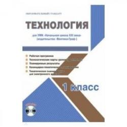 Технология. 1 класс. Методическое пособие для УМК 'Начальная школа XXI века' (Вентана-Граф) (+CD)
