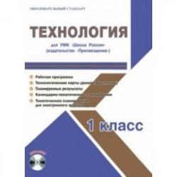 Технология. 1 класс. Методическое пособие для УМК 'Школа России' (Просвещение) (+CD)