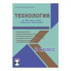Технология. 2 класс. Методическое пособие для УМК 'Школа России' (Просвещение) (+CD)
