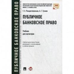 Публичное банковское право