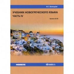 Учебник новогреческого языка