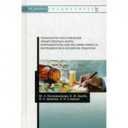 Технология изготовления лекарственных форм: фармацевтическая несовместимость ингредиентов в прописях рецептов