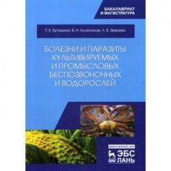 Болезни и паразиты культивируемых и промысловых беспозвоночных и водорослей