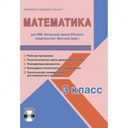 Математика. 3 класс. Рабочая программа. УМК 'Начальная школа XXI века' (+CD)