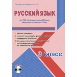 Русский язык. 3 класс. Рабочая программа. УМК 'Начальная школа XXI века' (+CD)