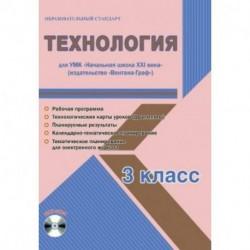 Технология. 3 класс. Рабочая программа. УМК 'Начальная школа XXI века' (+CD)